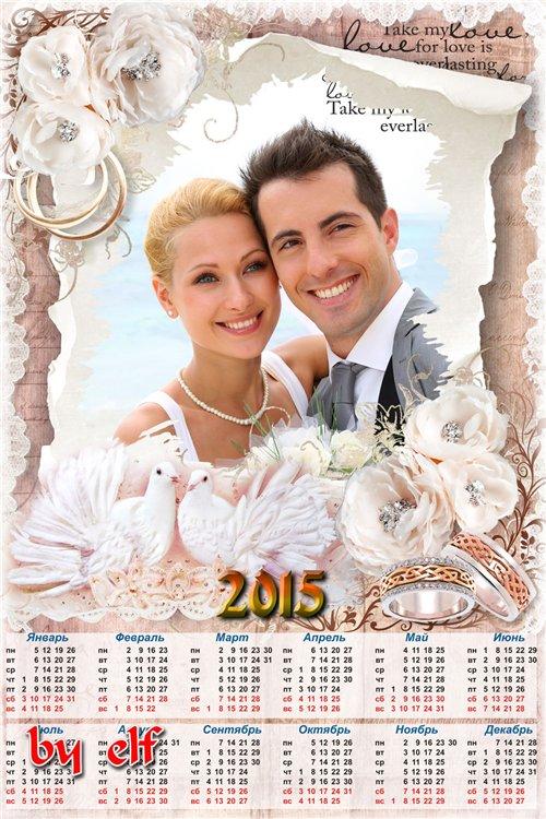 Шаблоны календарей на свадьбу